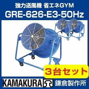 (お買い得 3台セット) 強力送風機 GRE-626-E3-50Hz-3 省エネGYM 鎌倉 カマクラ|hokusho-shouji
