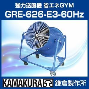 強力送風機 GRE-626-E3-60Hz 省エネGYM 鎌倉 カマクラ|hokusho-shouji