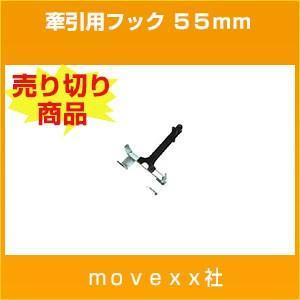 (売切り廃番)H0004 Movexx 牽引用フック 55mm hokusho-shouji