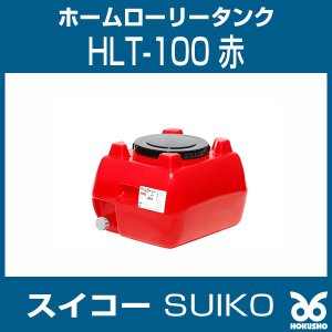ホームローリー タンク スイコー HLT-100 赤 貯水タンク 雨水タンク|hokusho-shouji
