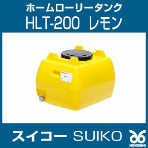 ホームローリー タンク スイコー HLT-200 レモン 貯水タンク 雨水タンク|hokusho-shouji