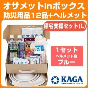 防災用品15品+ヘルメット オサメットINボックス 帰宅支援セット(Lサイズ)KGBB-1KLブルー1セット 防災セット 非常用 加賀産業|hokusho-shouji