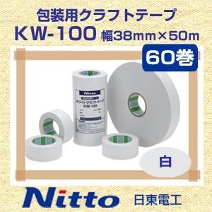 包装用クラフトテープ KW-100 白 厚さ0.15mm 幅38mm×長さ50m 60巻/箱 クラフト粘着テープ ガムテープ 日東電工|hokusho-shouji
