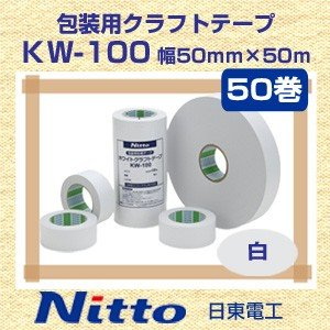 包装用クラフトテープ KW-100 白 厚さ0.15mm 幅50mm×長さ50m 50巻/箱 クラフト粘着テープ ガムテープ 日東電工|hokusho-shouji