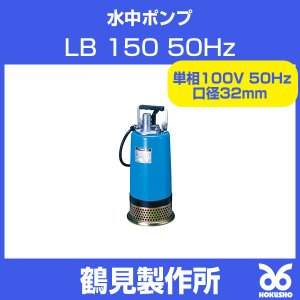 50Hz 0.48kW ツルミポンプ 口径50mm (鶴見製作所) LB-480J 非自動形水中ハイスピンポンプ 一般工事排水用 単相200V
