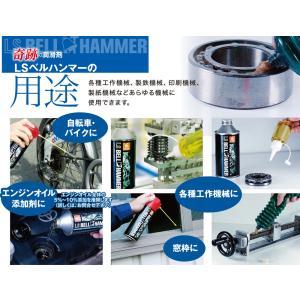 LSベルハンマースプレー 420ml セール|hokusho-shouji|04