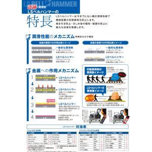 LSベルハンマースプレー 420ml セール|hokusho-shouji|05