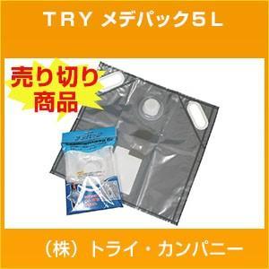 (売切り廃番)MDP TRY メデパック5L 除菌機能付き飲料水保存袋 hokusho-shouji
