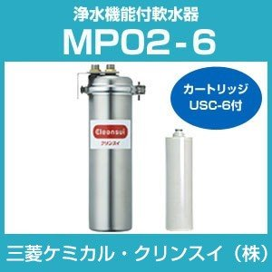 浄水機能付軟水器 MP02-6 (USC-6カートリッジ付) 三菱ケミカル・クリンスイ株式会社 hokusho-shouji