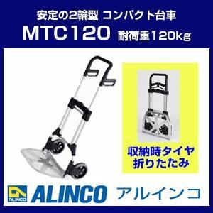 コンパクト台車 MTC120 ALINCO (アルインコ) ツインキャリー 折り畳み式 折りたたみ|hokusho-shouji