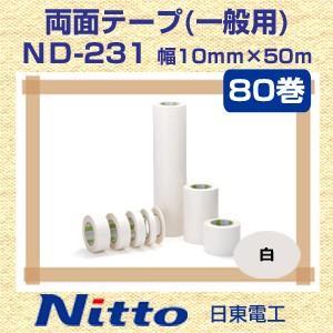 両面テープ(一般用) ND-231 白 厚さ0.1mm 幅10mm×長さ50m 80巻/箱 両面テープ 日東電工|hokusho-shouji