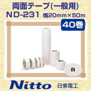 両面テープ(一般用) ND-231 白 厚さ0.1mm 幅20mm×長さ50m 40巻/箱 両面テープ 日東電工|hokusho-shouji