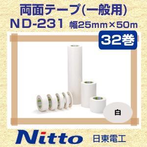 両面テープ(一般用) ND-231 白 厚さ0.1mm 幅25mm×長さ50m 32巻/箱 両面テープ 日東電工|hokusho-shouji