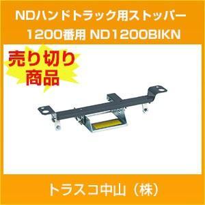 (売切り廃番)ND1200BIKN TRUSCO NDハンドトラック用ストッパー 1200番用 トラスコ中山(株) hokusho-shouji