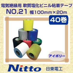 電気絶縁用 ビニールテープ NO.21 アイボリー 厚さ0.19mm 幅100mm×長さ20m 40巻/箱 個装用テープ 日東電工|hokusho-shouji