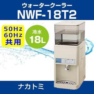 ウォータークーラー 18L NWF-18T2 業務用 ナカトミ ウォーターサーバー 冷水用 タンクトップ形|hokusho-shouji