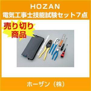 (売切り廃番)S59 HOZAN 電気工事士技能試験セット7点 hokusho-shouji