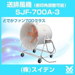 スイデン どでかファン 700クラス SJF-700A-3 3相200V 送排風機(俯仰角調整可能) 448-9381|hokusho-shouji