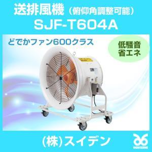 スイデン どでかファン 600クラス 低騒音化 省エネタイプ SJF-T604A 送排風機(俯仰角調整可能) 819-6174|hokusho-shouji