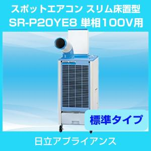 (予約 7/25出荷)日立スポットエアコン SR-P20YE6 標準タイプ1人用 単相100V スリム床置(1口ダクト付)|hokusho-shouji