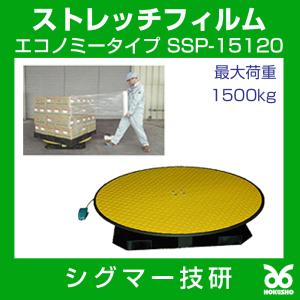 ストレッチフィルム包装機 SSP-15120 シグマー技研 エコノミータイプ 最大荷重1500kg テーブル径φ1200mm 単相AC100 包装機|hokusho-shouji