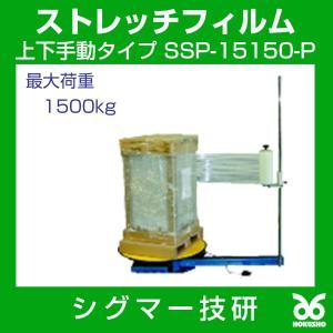ストレッチフィルム包装機 SSP-15150-P シグマー技研 上下手動タイプ 最大荷重1500kg テーブル径φ1500mm 単相AC100 包装機|hokusho-shouji
