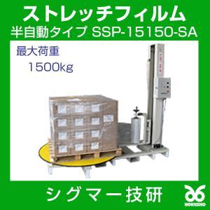 ストレッチフィルム包装機 SSP-15150-SA シグマー技研 上限下限タイマー付 最大荷重1500kg テーブル径φ1500mm 三相AC200 包装機|hokusho-shouji