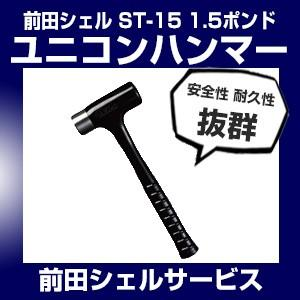 前田シェル ユニコンハンマー ST-15 1.5ポンド セール|hokusho-shouji