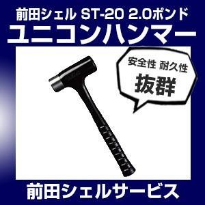 前田シェル ユニコンハンマー ST-20 2.0ポンド セール|hokusho-shouji