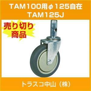 (売切り廃番)TAM125J TRUSCO TAM100用φ125自在 トラスコ中山(株) hokusho-shouji