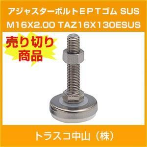 (売切り廃番)TAZ16X130ESUS TRUSCO アジャスターボルト EPTゴム M16X2.00 ス トラスコ中山(株) hokusho-shouji