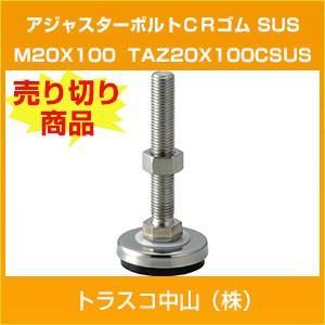 (売切り廃番)TAZ20X100CSUS TRUSCO アジャスターボルト CRゴム M20X100 ステン トラスコ中山(株) hokusho-shouji