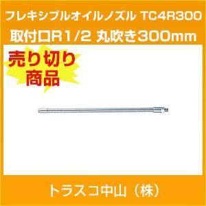 (売切り廃番)TC4R300 TRUSCO フレキシブルオイルノズル 取付口R1/2 丸吹き 3 トラスコ中山(株) hokusho-shouji