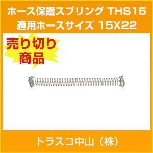 (売切り廃番)THS15 TRUSCO ホース保護スプリング 適用ホースサイズ15X22 トラスコ中山(株) hokusho-shouji
