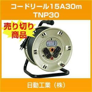 (売切り廃番)TNP30 日動  コードリール 15A30m 日動工業(株) hokusho-shouji
