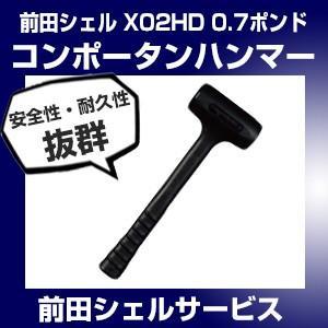 前田シェル コンポータンハンマー X02HD 0.7ポンド セール|hokusho-shouji
