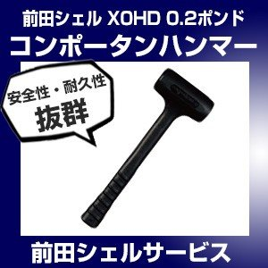 前田シェル コンポータンハンマー 906g X0HD 0.2ポンド セール|hokusho-shouji