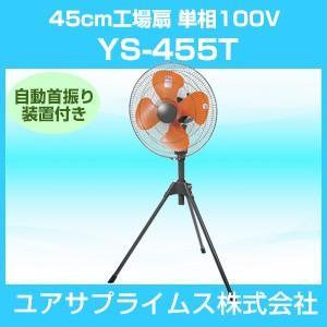 45cm工場扇 (開放式) YS-455T ユアサ 自動首振り 左右首振り 上下首折れ 風量調整|hokusho-shouji