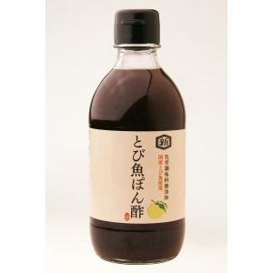 とび魚ぽん酢 300ml|hokusyoku