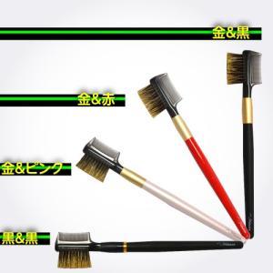 熊野筆/北斗園化粧筆(メイクブラシ) ブロー&コーム BS-8|hokutoen