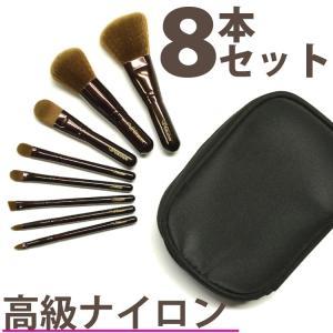 北斗園 化粧筆 タクロンメイクブラシ8本セット ファスナーポーチ付/中国製 c-001|hokutoen