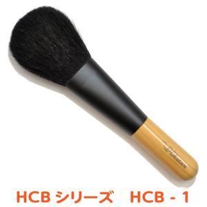 熊野筆/北斗園化粧筆(メイクブラシ) HCBシリーズ フェイスブラシ HCB-1|hokutoen