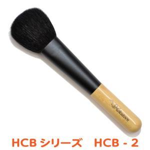 熊野筆/北斗園化粧筆(メイクブラシ) HCBシリーズ チークブラシ HCB-2|hokutoen