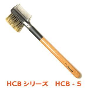 熊野筆/北斗園化粧筆(メイクブラシ) HCBシリーズ ブラシ&コーム HCB-5|hokutoen