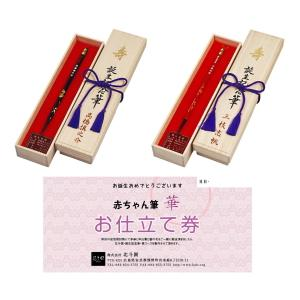 出産祝い 赤ちゃん筆 【お仕立券】 華コース /熊野筆の技術で制作|hokutoen