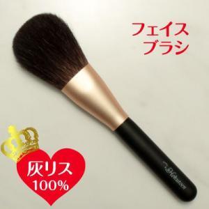 熊野筆/北斗園化粧筆(メイクブラシ) 灰リスシリーズ フェイスブラシ HRsp-B1|hokutoen
