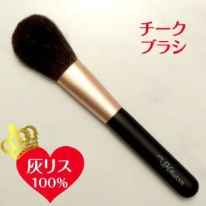 熊野筆/北斗園化粧筆(メイクブラシ) 灰リスシリーズ チークブラシ HRsp-B2|hokutoen