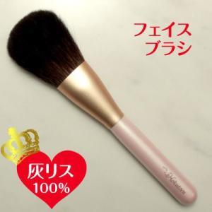 熊野筆/北斗園化粧筆(メイクブラシ) 灰リスシリーズ フェイスブラシ HRsp-P1|hokutoen