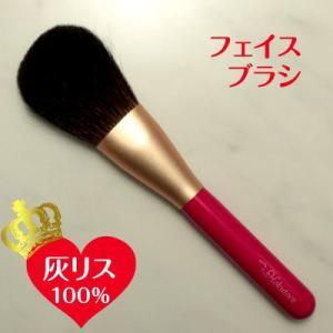 【プレゼントにおすすめ♪】熊野筆/北斗園化粧筆(メイクブラシ) 灰リスシリーズ フェイスブラシ HRsp-R1|hokutoen