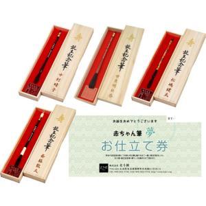 出産祝い 赤ちゃん筆 【お仕立券】 夢コース /熊野筆の技術で制作|hokutoen